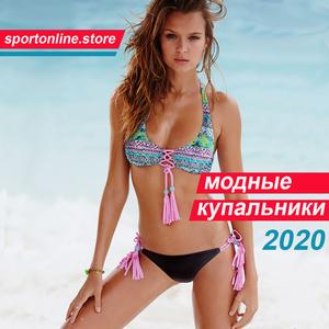 Модные купальники 2021