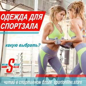 Одежда для фитнеса и спорта