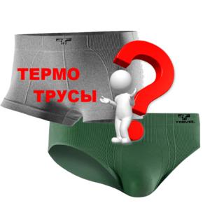 Что такое термотрусы и термошорты
