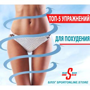 ТОП-5 простых упражнений для похудения
